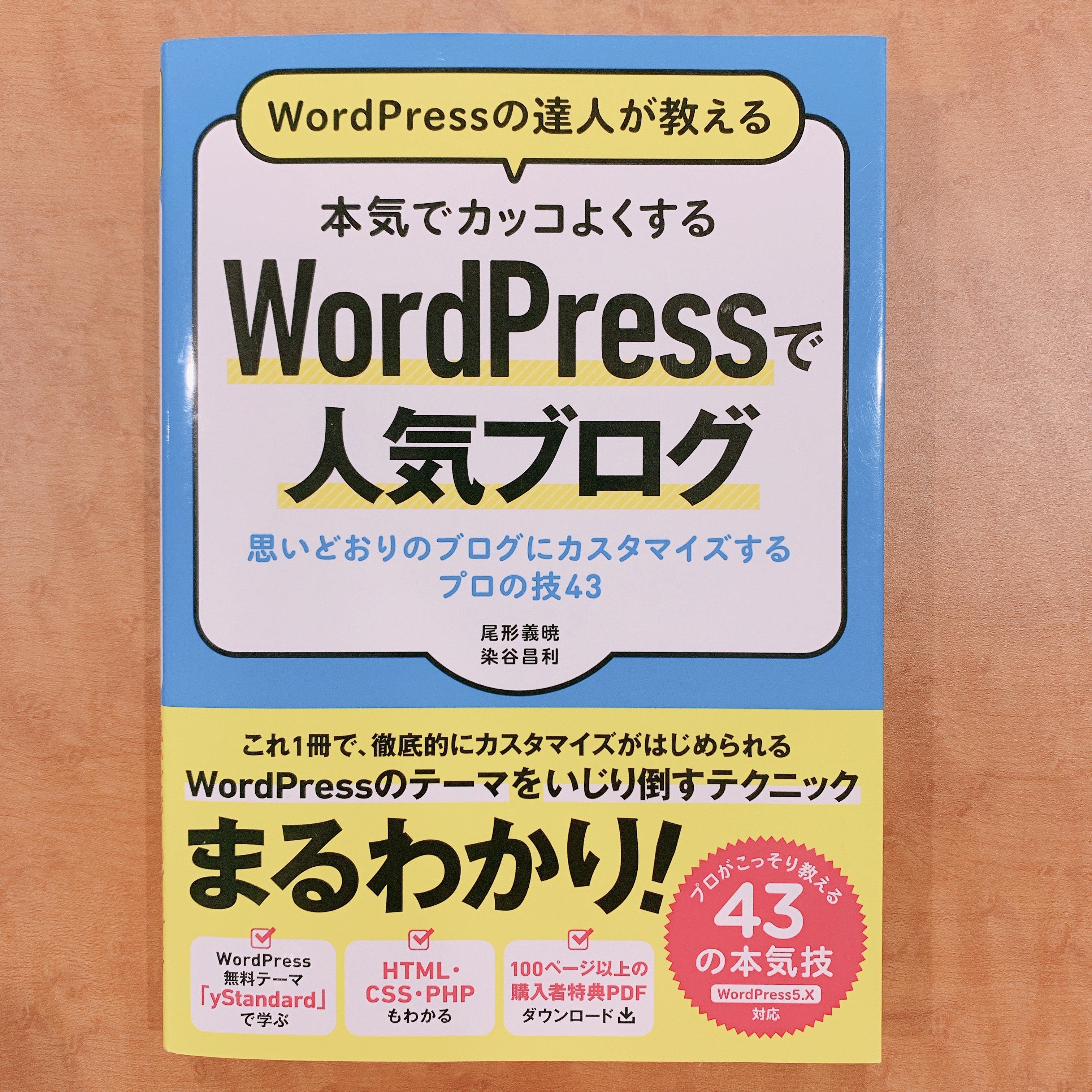 img 1252 - WordPressでブログを書くメリット、デメリット