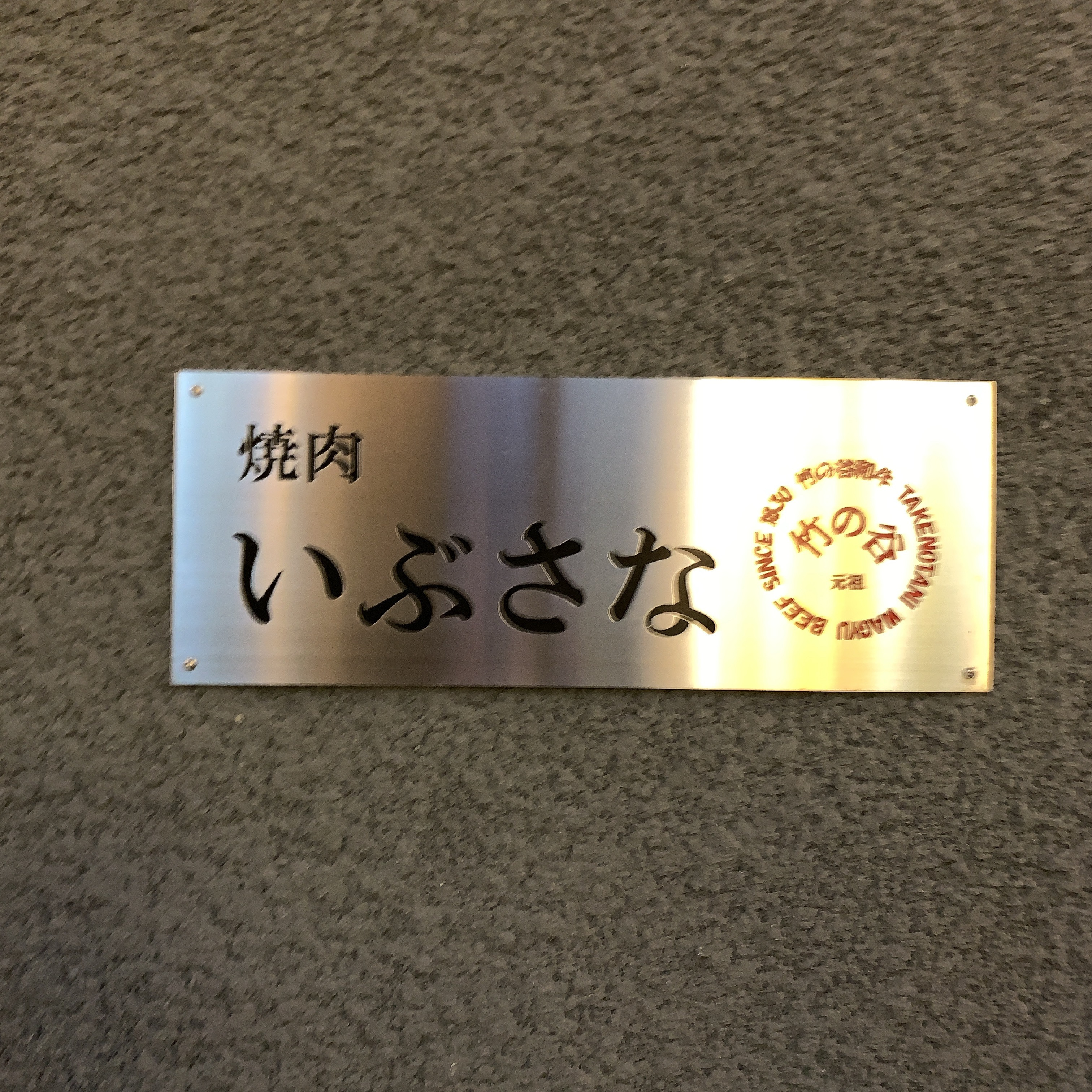 img 2843 - 完全紹介制焼肉店「いぶさな」に行ってきました