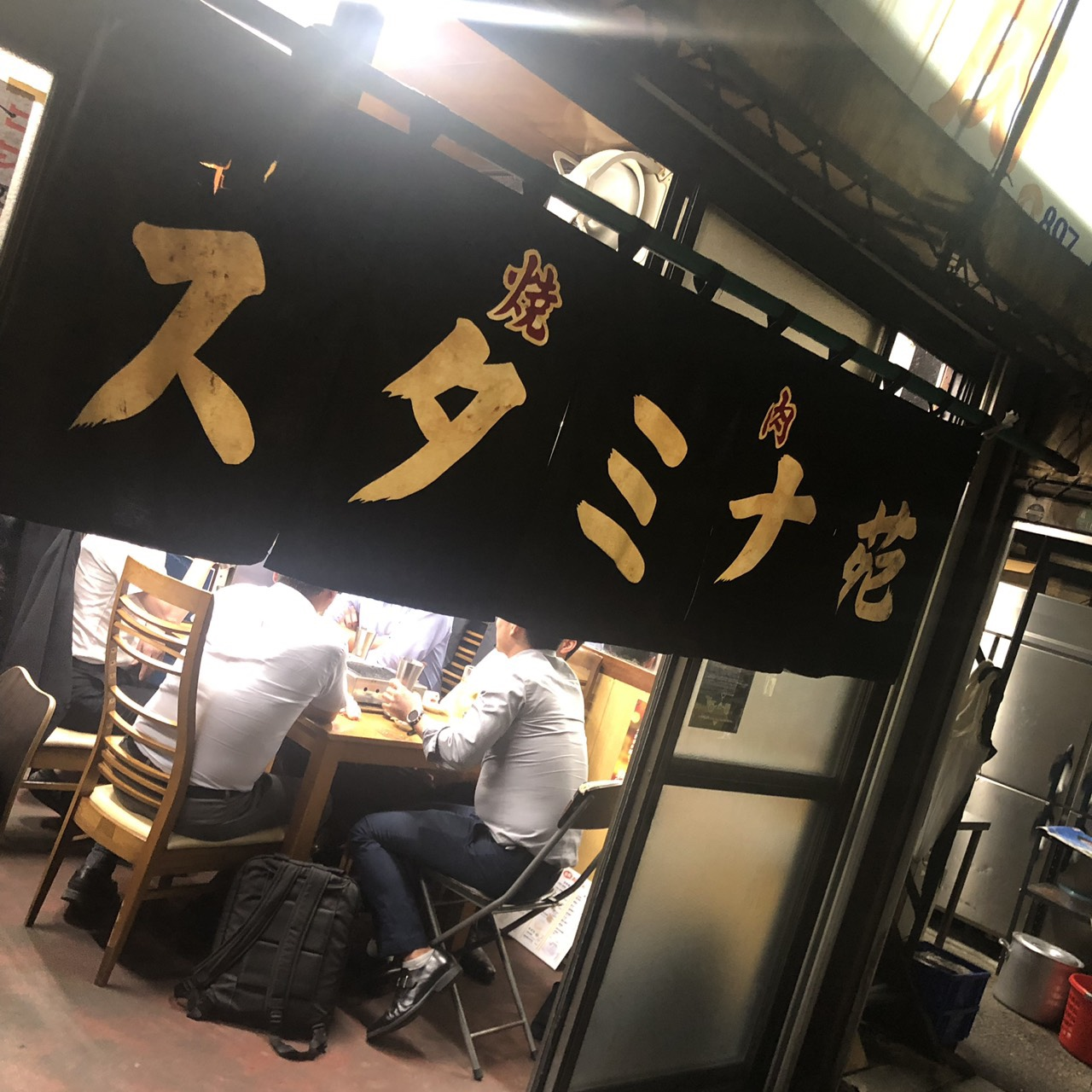 img 2937 - 行列のできる焼肉店「スタミナ苑」へ