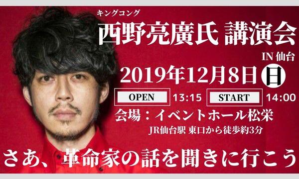 img 4132 - 12月8日「西野亮廣氏講演会」チケット残りあとわずか
