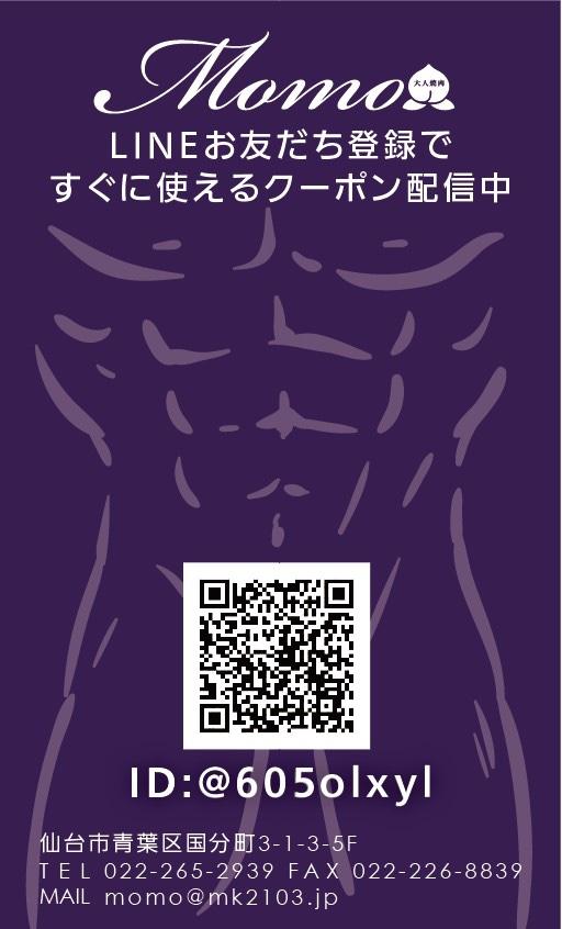 img 4158 - 大人焼肉Momo公式LINEアカウントは特典いっぱい